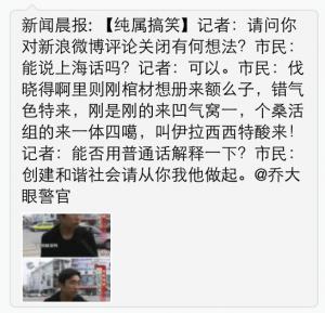 上海市民创建和谐社会